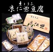 京とうふ 京仁助豆腐